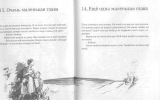 Голявкин «мой добрый папа» читать полностью текст