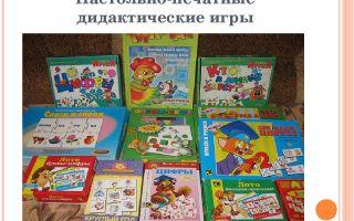 Настольно-печатные игры для детей 4-5 лет в детском саду. картотека