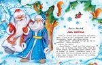 Новогодние сказки для детей. два мороза