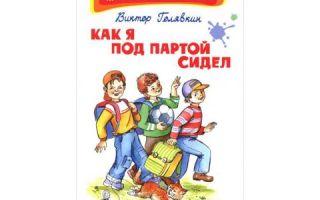 Виктор голявкин. рассказы