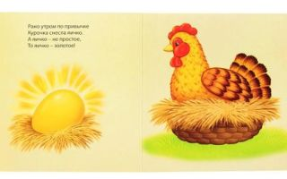 Сказка «золотое яичко» в стихах