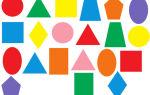 Геометрические игры для дошкольников