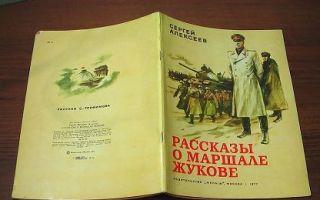 Алексеев «маршал жуков» читать